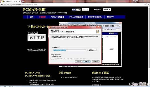 PCMAN下載-4