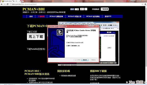 PCMAN下載-5