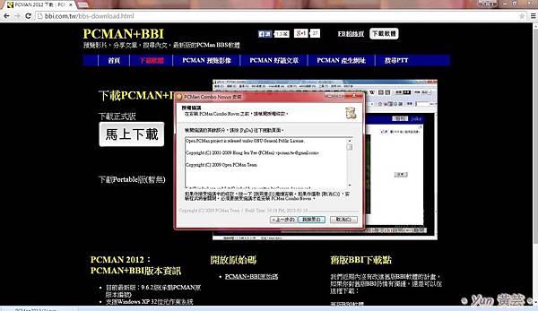 PCMAN下載-3