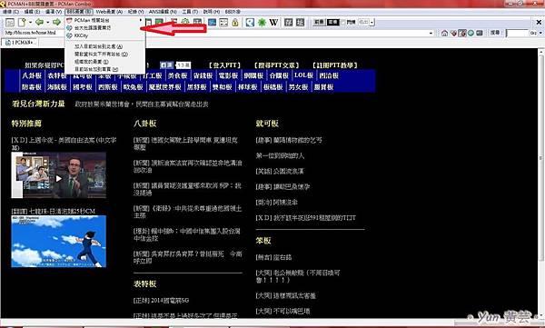 PCMAN登入PTT-3
