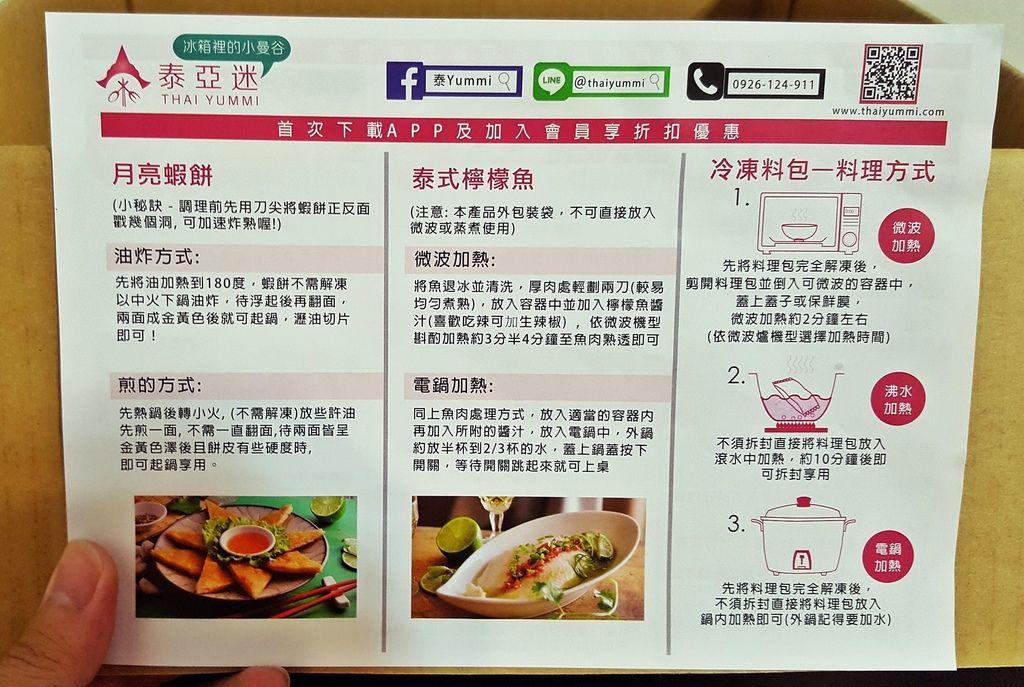 泰式料理個人餐_170816_0007.jpg