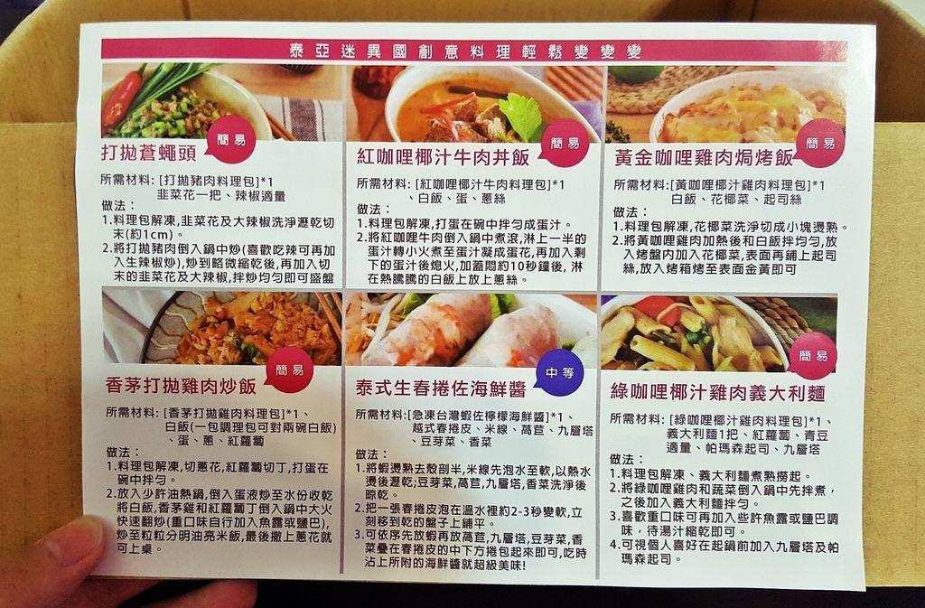 泰式料理個人餐_170816_0010.jpg