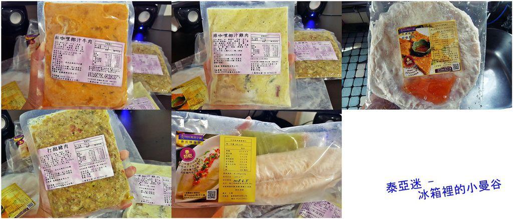 泰式料理個人餐_170816_0019-tile.jpg