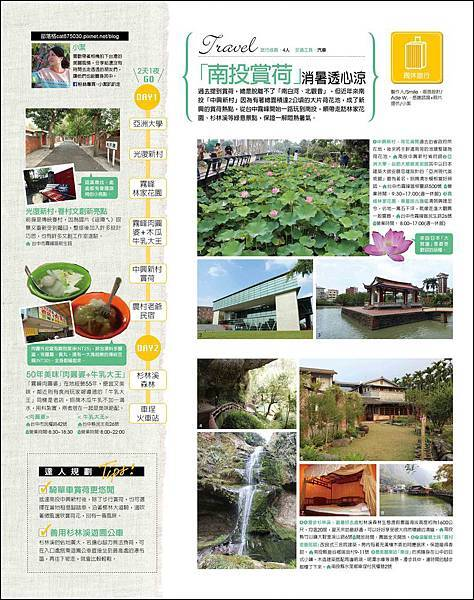 141_南投賞荷(2).jpg
