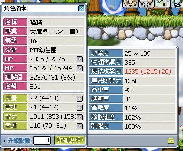 184能力值.JPG