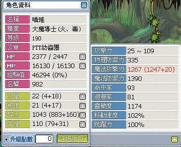 190能力值.JPG