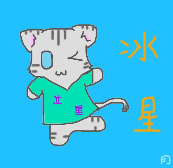 點圖(已上色)冰星 - 1.jpg