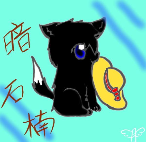 咬帽子(模子(暗石楠).jpg