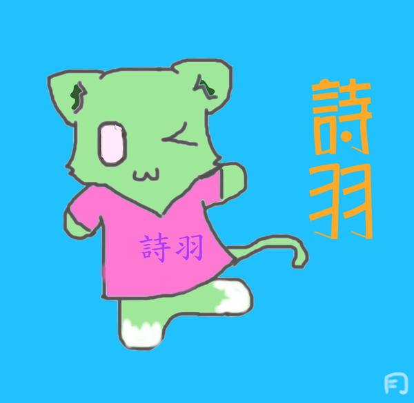 點圖(已上色)詩羽 - 1.jpg