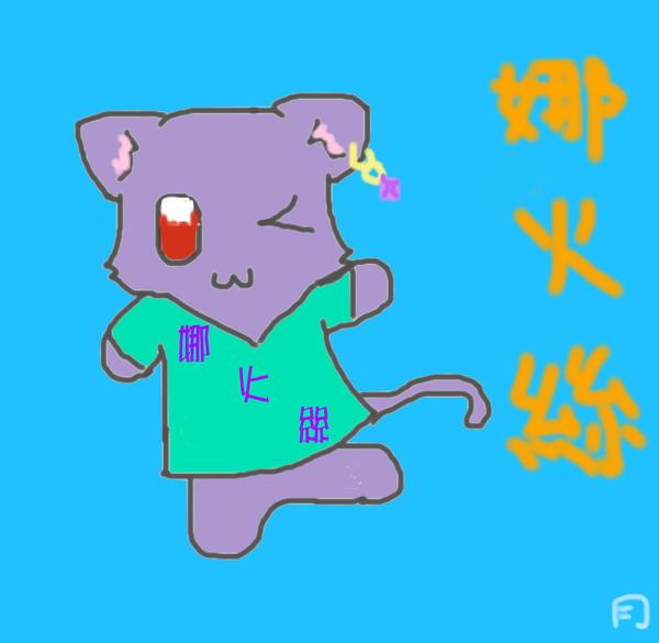 點圖(已上色)娜火絲 - 1.jpg