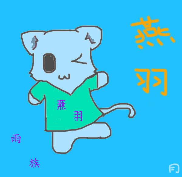 點圖(已上色)燕足- 1.jpg