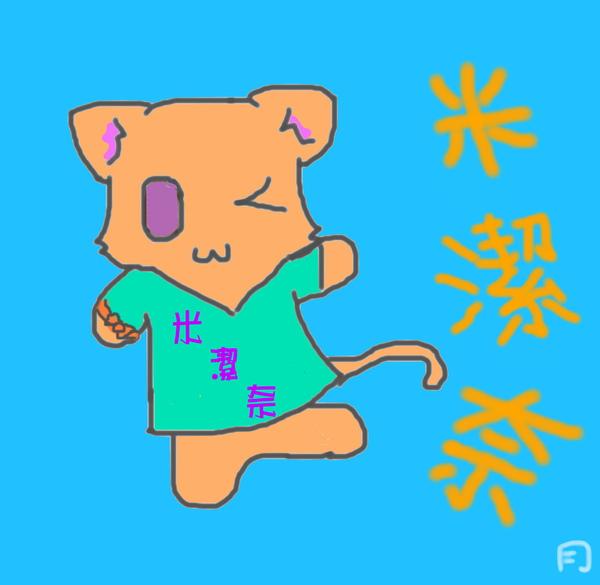 點圖(已上色)米潔奈 - 1.jpg
