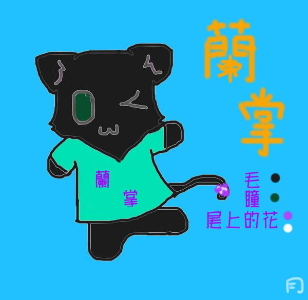 點圖(已上色)蘭掌 - 1.jpg