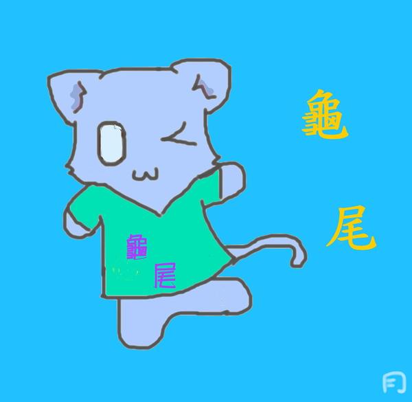點圖(已上色)龜尾 - 1.jpg