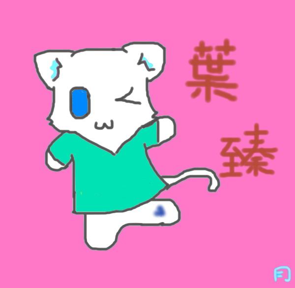 點圖(已上色)葉臻 - 1.jpg