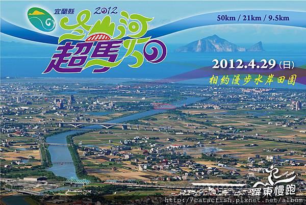 冬山河超馬宣傳-01 (1)