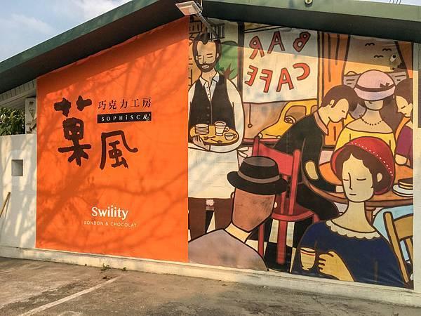 2018雲林親子景點-菓風巧克力工廠