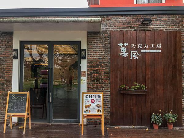 2018雲林親子景點-菓風巧克力工廠Swiiity下午茶餐廳