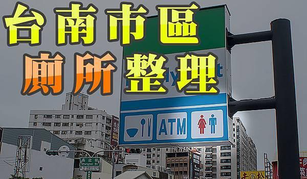 20180411-台南市廁所整理.jpg