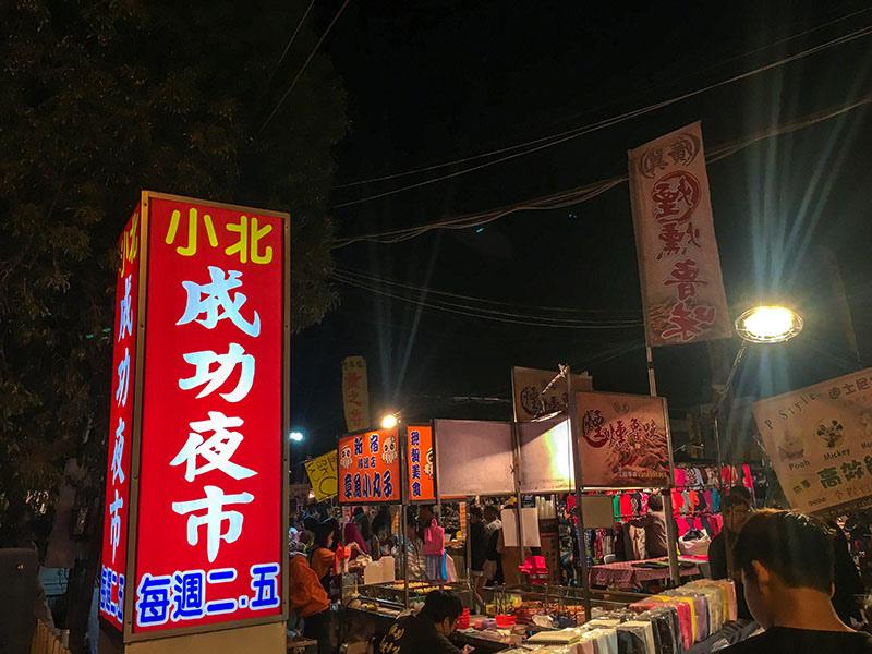 貓與蟲的遊記生活-小北成功夜市美食整理!來台南不一定要逛花園、大東或武聖夜市~在地人推薦這裡!