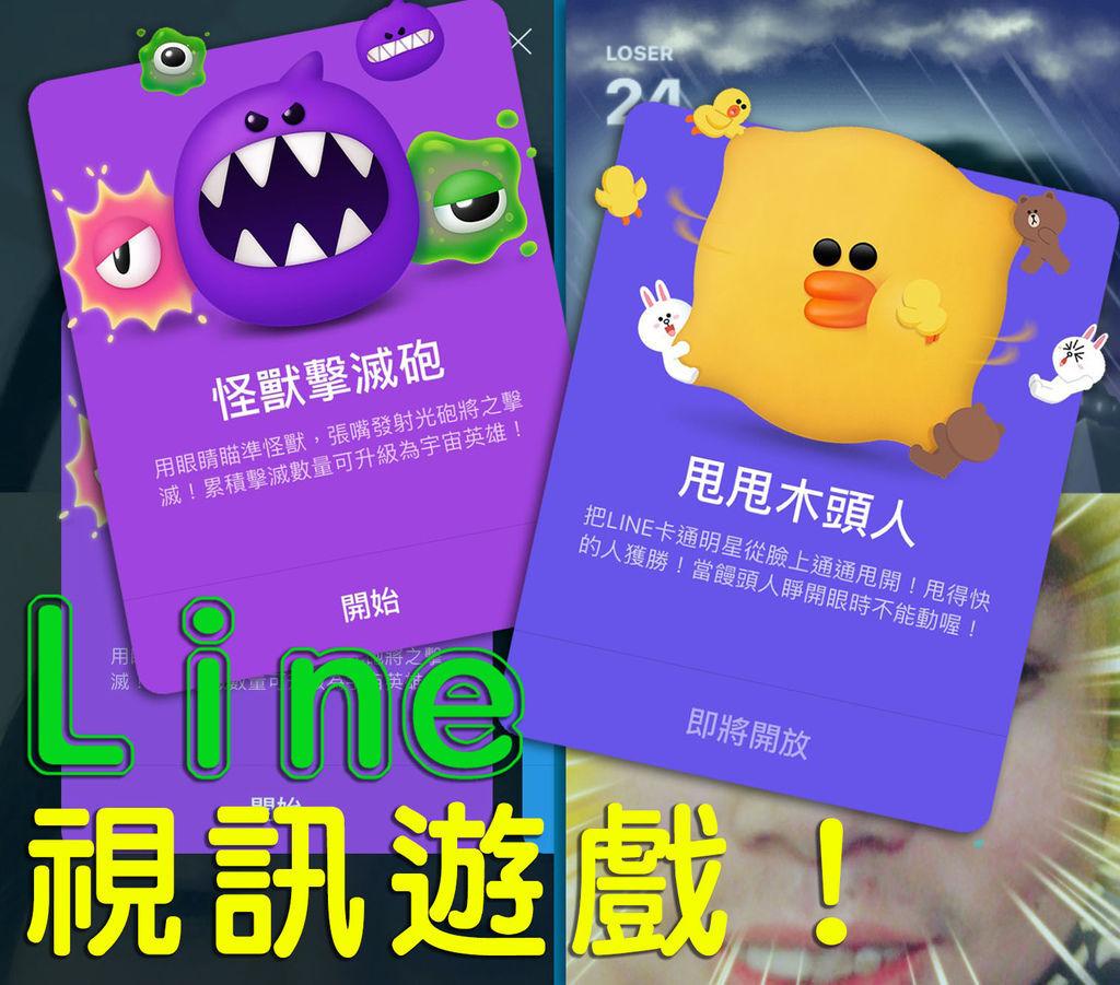 Line視訊遊戲怎麼玩 (1).jpg