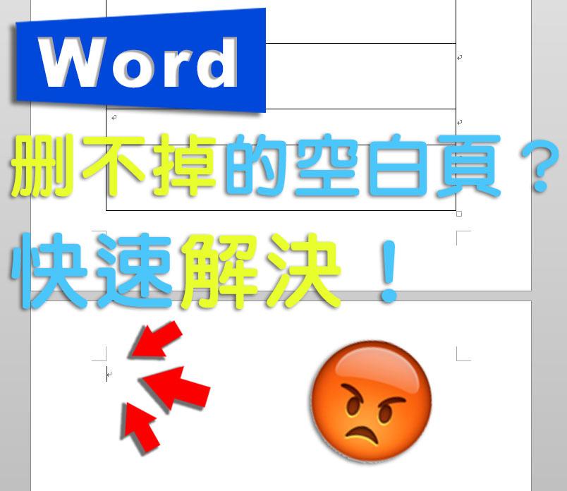 Word表格最後空白頁刪除方法(段落標記隱藏)1.jpg