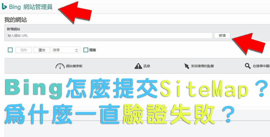 Bing網站管理員驗證、提交Sitemap-1.jpg