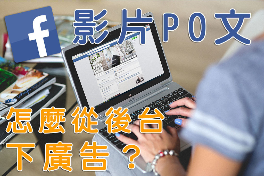 FB影片PO文後台下廣告方法 (1).jpg