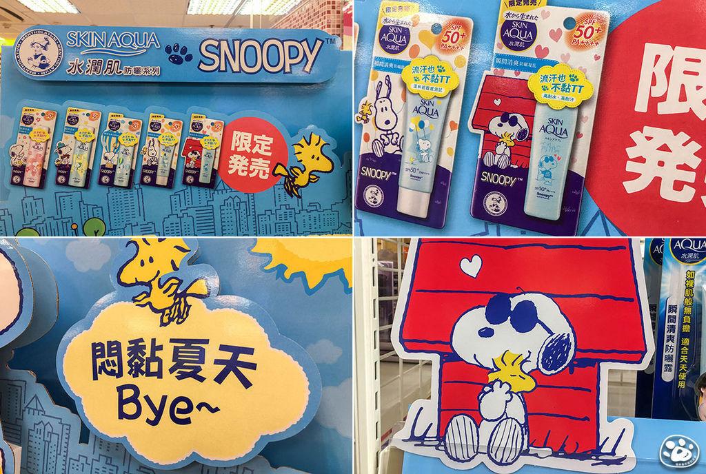 史努比 Snoopy曼秀雷敦防曬乳 (1).jpg