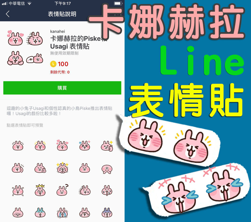 Line新功能表情貼-卡娜赫拉兔子小雞P助 (0).jpg