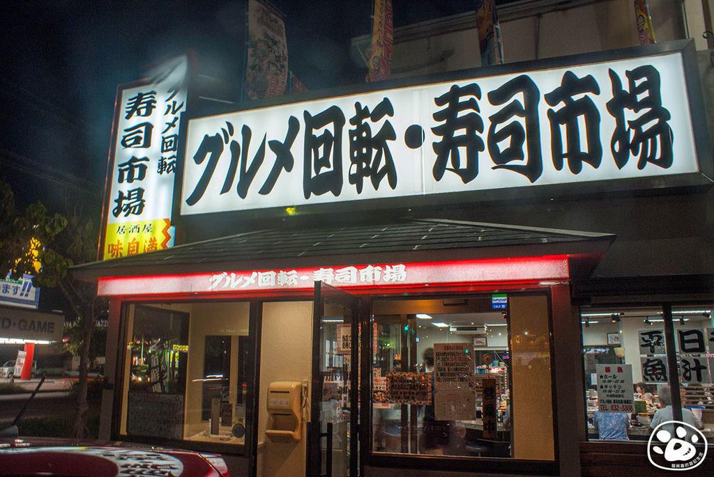 沖繩美食迴轉壽司-グルメ回転寿司市場 泡瀬店B (1).jpg