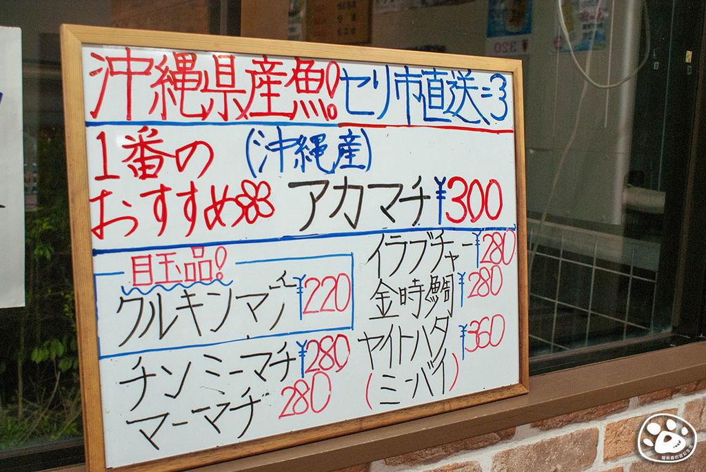 沖繩美食迴轉壽司-グルメ回転寿司市場 泡瀬店B (15).jpg