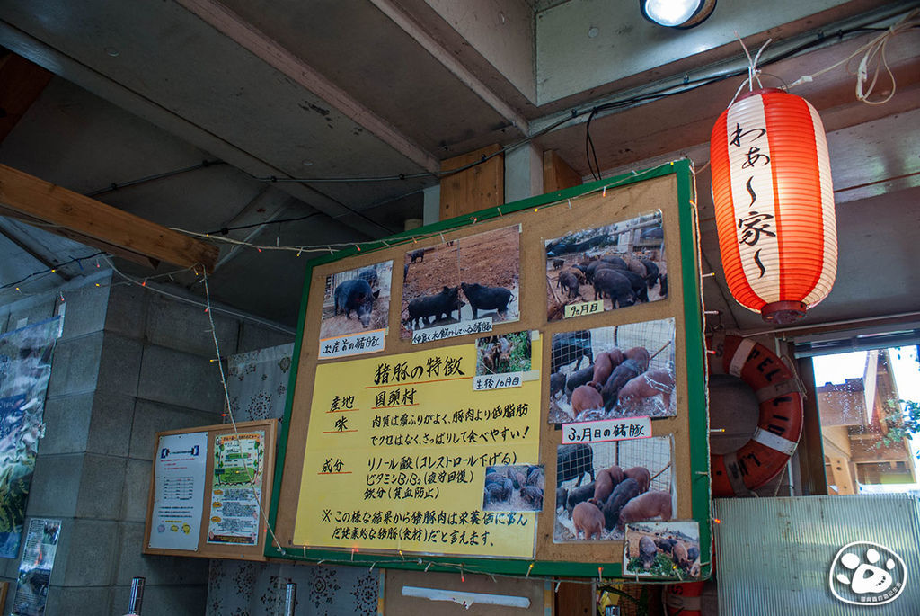 日本沖繩美食-國頭村-猪豚料理専門店 わぁ~家~ Wow HouseB (4).jpg