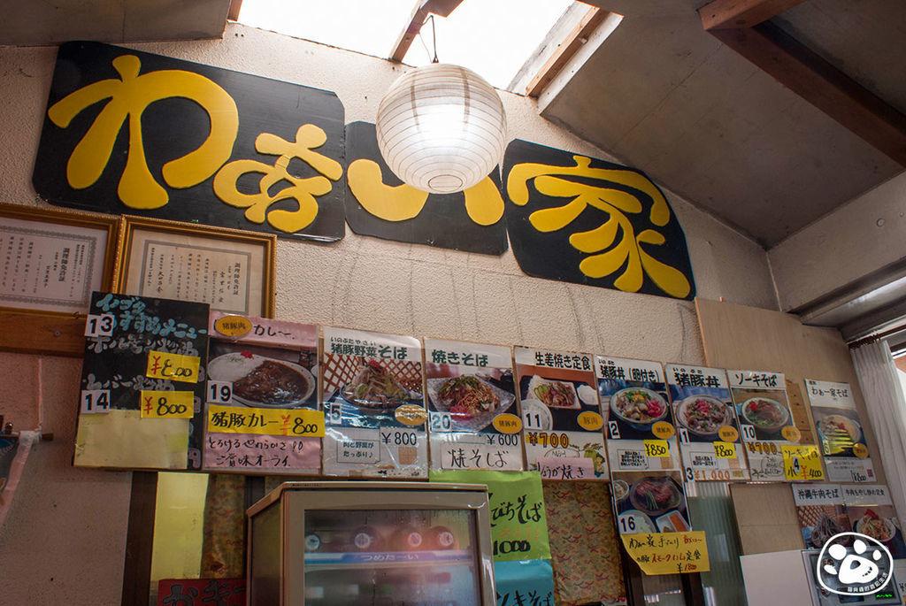 日本沖繩美食-國頭村-猪豚料理専門店 わぁ~家~ Wow HouseB (5).jpg