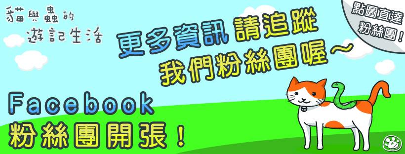 貓與蟲的遊記生活FB粉絲專頁.jpg
