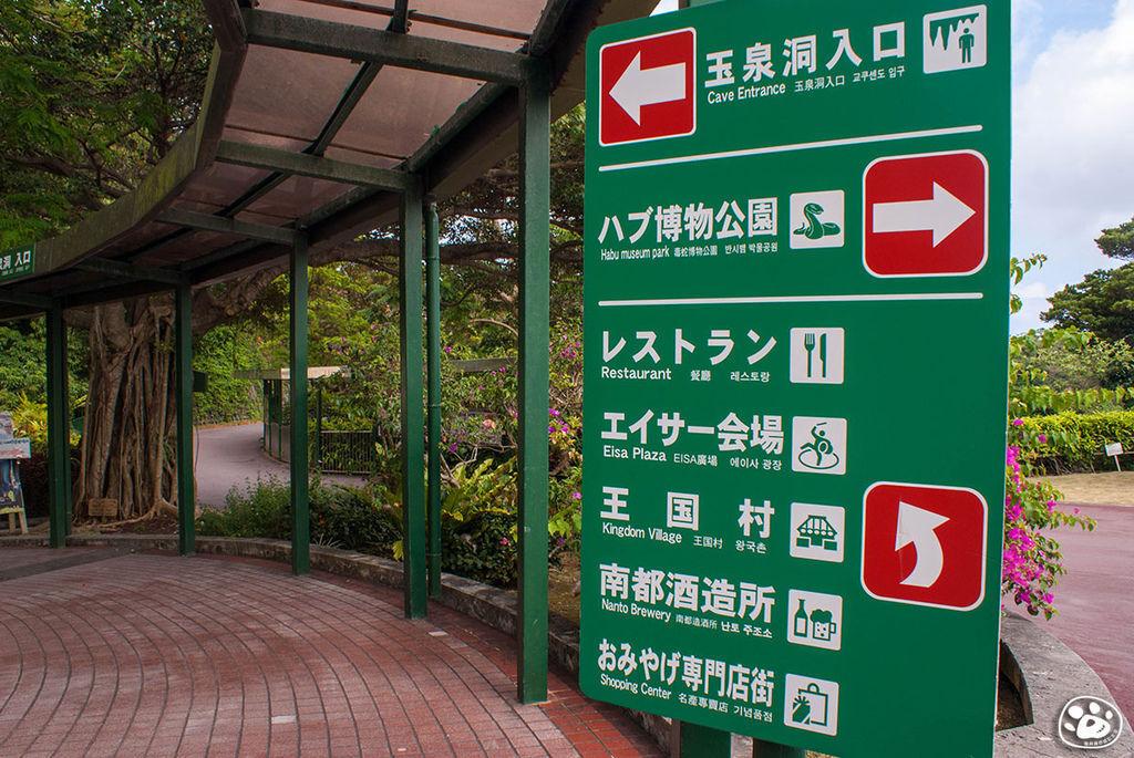 日本景點沖繩世界文化王國-玉泉洞 (2).jpg