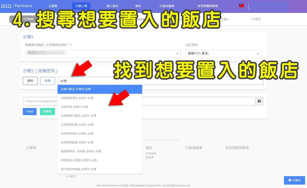 AGODA行銷夥伴後台操作流程-插入個別飯店的訂房網址 (4).jpg