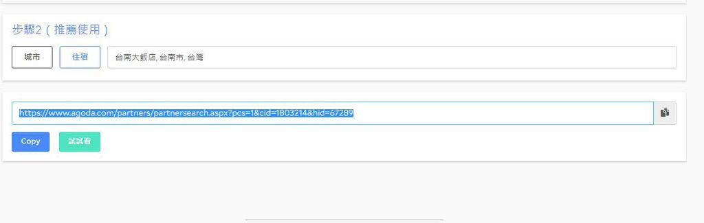 AGODA行銷夥伴後台操作流程-插入個別飯店的訂房網址 (6).jpg