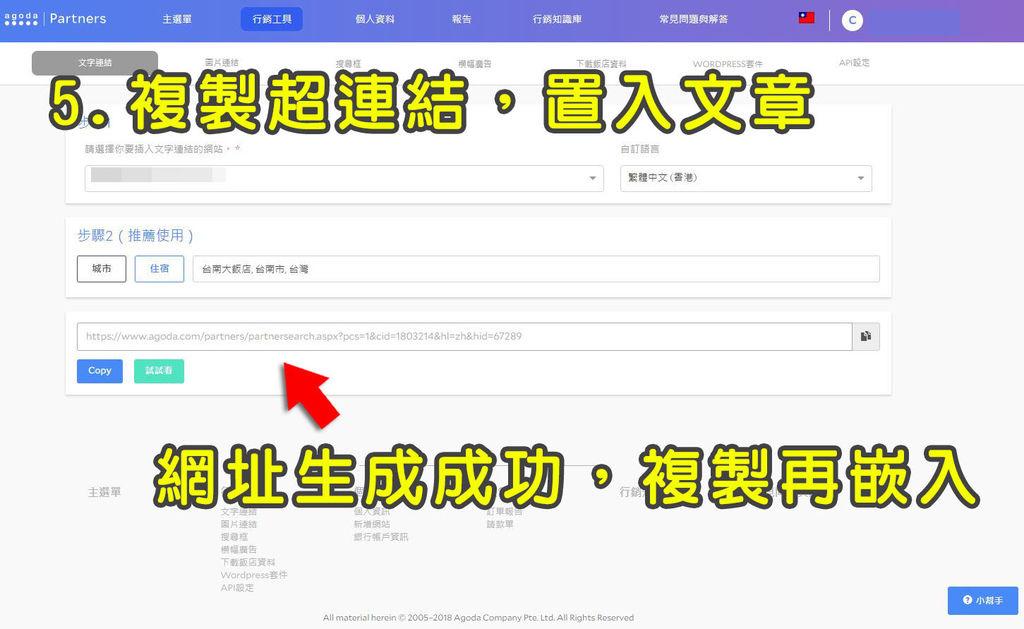 AGODA行銷夥伴後台操作流程-插入個別飯店的訂房網址 (5).jpg