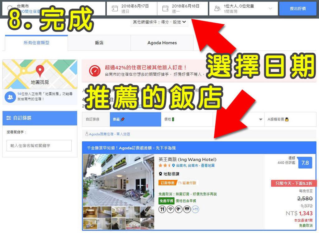 AGODA行銷夥伴後台操作流程-插入個別飯店的訂房網址 (8).jpg