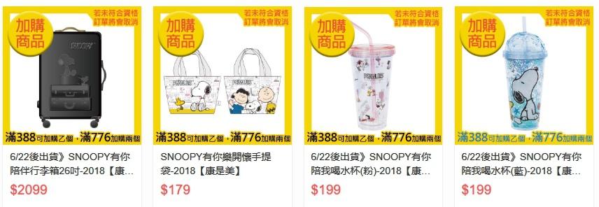 康世美史努比集點活動Snoopy行李箱 (10).jpg