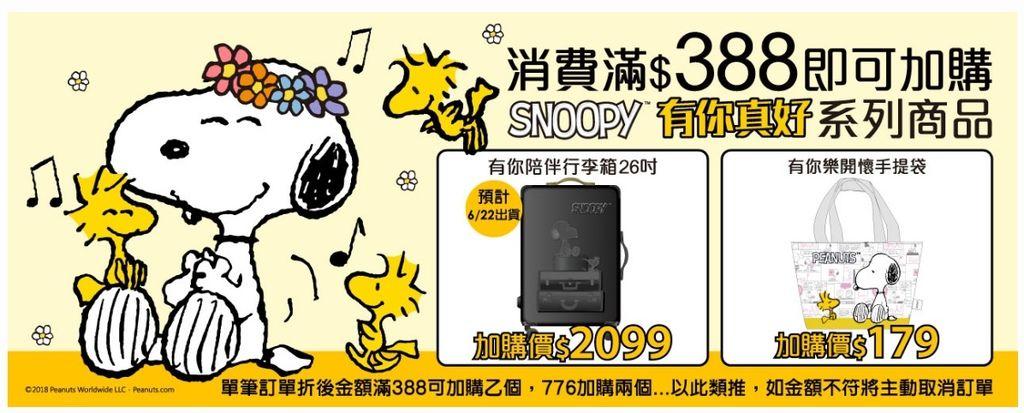 康世美史努比集點活動Snoopy行李箱 (8).jpg