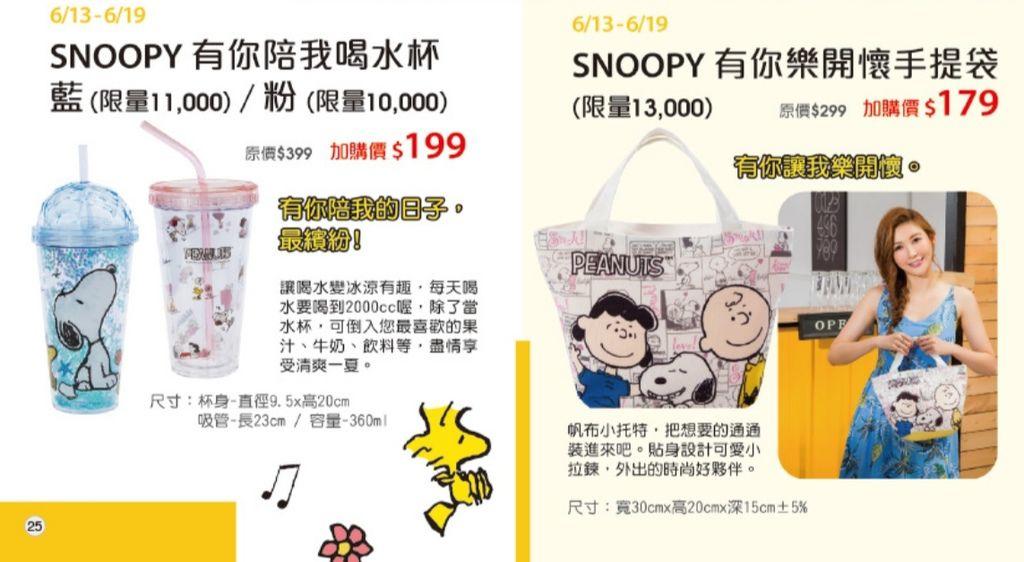 康世美史努比集點活動Snoopy行李箱 (17).jpg