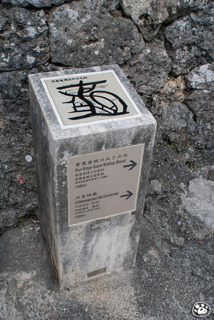 日本沖繩景點-金城町石疊道(金城町石畳道) (23).jpg