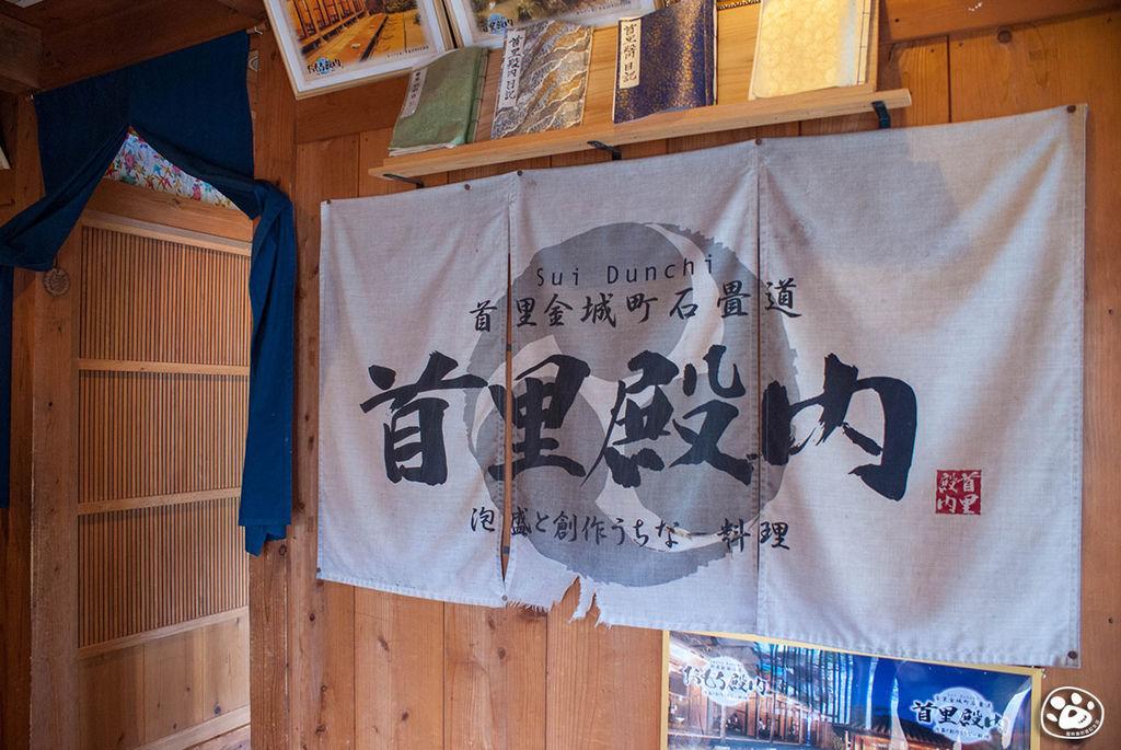 日本沖繩美食-金城町石疊道(金城町石畳道)-首里殿內 (13).jpg