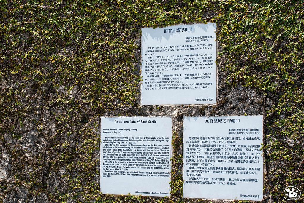 日本沖繩景點-首里城 (7).jpg