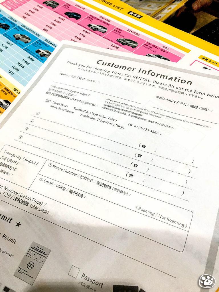 日本沖繩自駕Klook預約租車方法-Times Car- (5).jpg