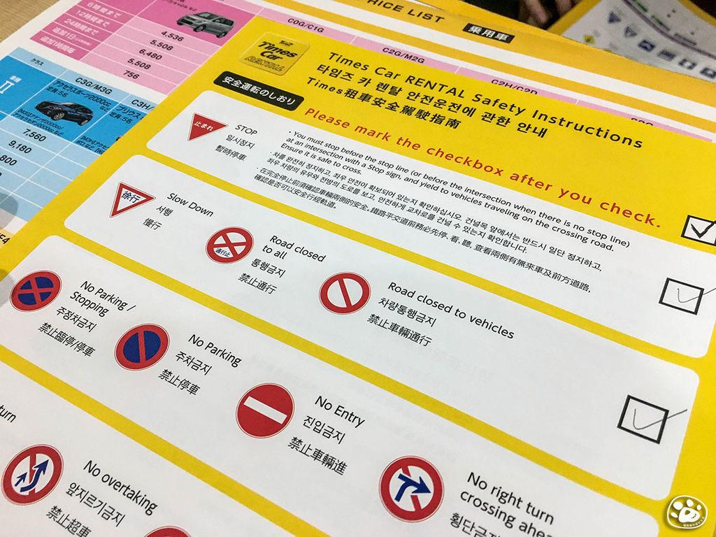 日本沖繩自駕Klook預約租車方法-Times Car- (8).jpg