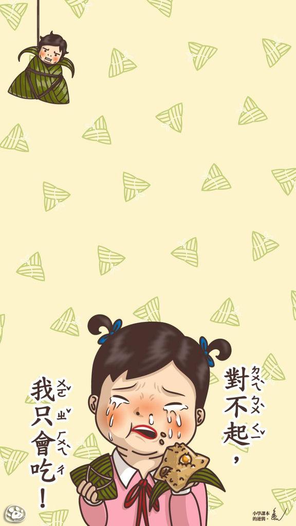 Line端午節活動搖一搖送朋友19.jpg