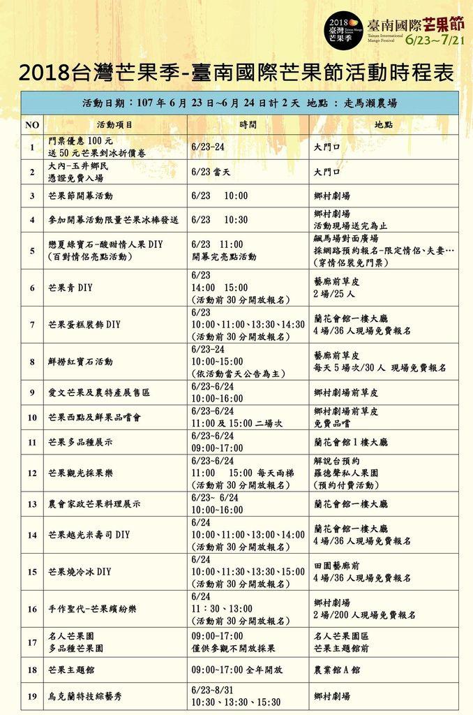 台南玉井國際芒果節走馬瀨活動資訊 (4).jpg